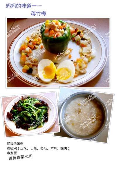 早餐吃什么 38款简单易做的营养早餐食谱  减肥餐 第2张